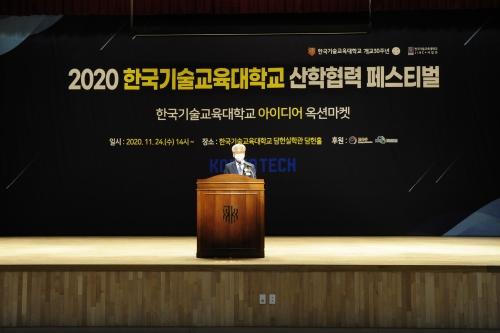 한국기술교육대학교 '2020 산학협력 페스티벌' 성료