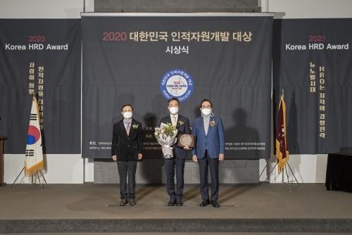 한국기술교육대학교 온라인평생교육원, '2020 대한민국 HRD 대상' 교육기관 부문 수상