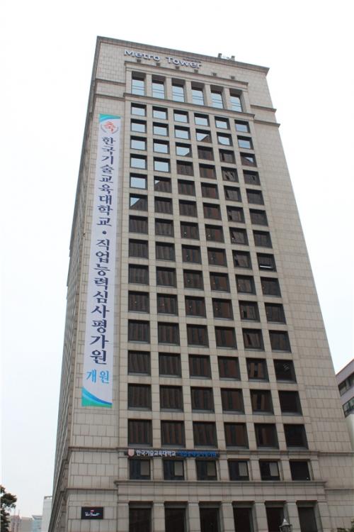 한국기술교육대 직업능력심사평가원, 실적보유기관(2,912개소) 인증 결과 발표
