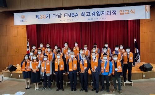 한국기술교육대, '다담 EMBA 최고경영자과정' 31기 모집