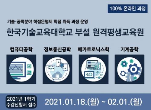 한국기술교육대 원격평생교육원 2021학년도 학습자 모집