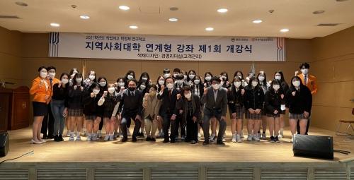 한국기술교육대-병천고 '지역사회 대학 연계형 강좌' 공동 운영