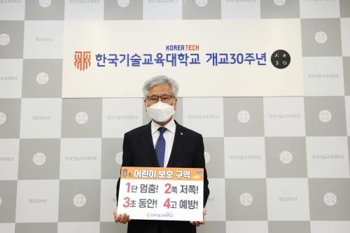 한국기술교육대 이성기 총장, '어린이 교통안전 챌린지' 동참