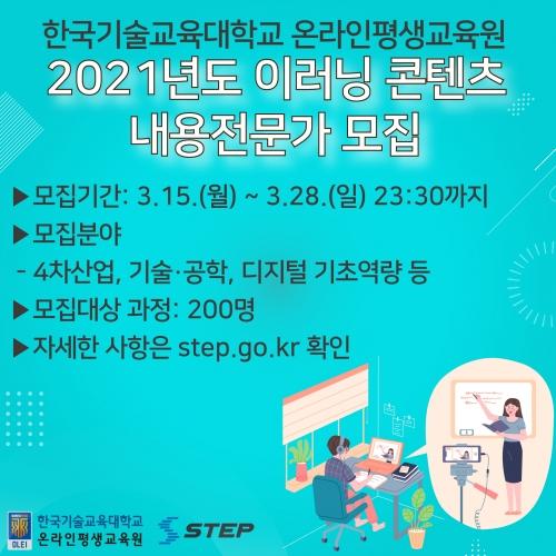 한국기술교육대 온라인평생교육원, 전 국민 평생직업능력개발을 위한 이러닝 콘텐츠 내용전문가 모집