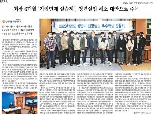 최장 6개월 '기업연계 실습제', 청년실업 해소 대안으로 주목