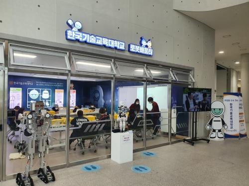 [탐방] '충남과학교육원' 한기대 학생 IPP(장기현장실습) 현장