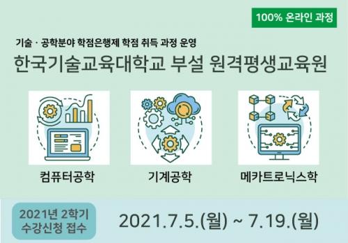 한국기술교육대 원격평생교육원, 2021학년도 2학기 학점은행제 학습자 모집
