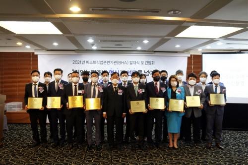 한국기술교육대 직업능력심사평가원, 베스트직업훈련기관(BHA) 선정 및 발대식 개최