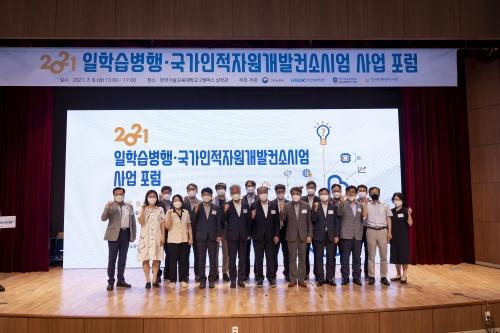 한국기술교육대 '2021 일학습병행·국가인적자원개발 컨소시엄 사업 포럼' 성료