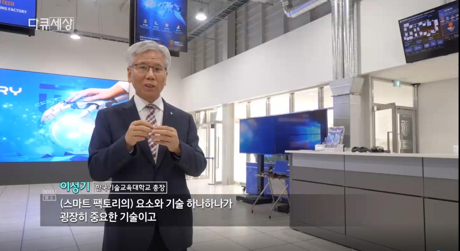 [KBS1TV- 다큐세상] 한국기술교육대학교 스마트러닝팩토리