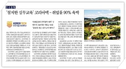 [한국경제] '철저한 실무교육'