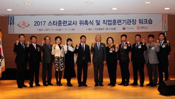 [한국일보]코리아텍 스타훈련교사 10명 선정