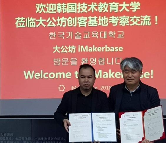 [MBN뉴스]코리아텍, 중국과 산학협력