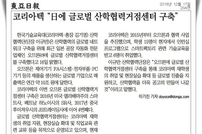 """[동아일보]코리아텍 """"日에 글로벌"""
