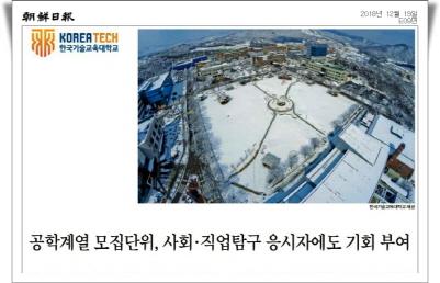 [조선일보]공학계열 모집단위, 사회·직업탐구 응시자에도 기회 부여