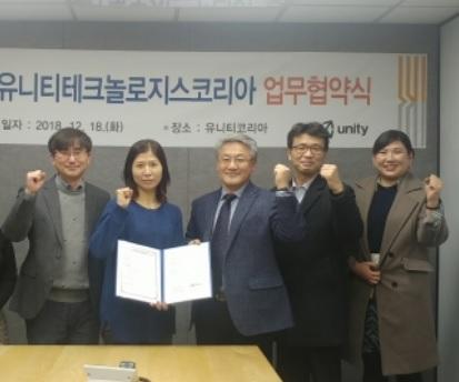 [한국경제]코리아텍, 유니티테크놀로지스코리아