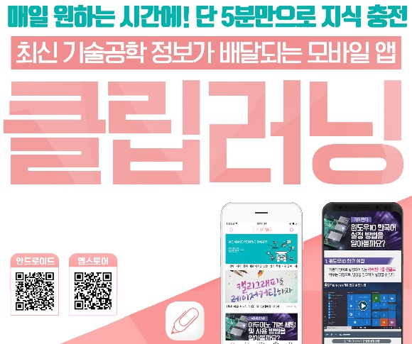[대전일보]코리아텍 온라인평생교육원