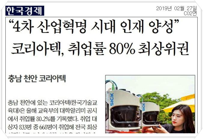 [한국경제]˝4차 산업혁명 시대 인재 양성