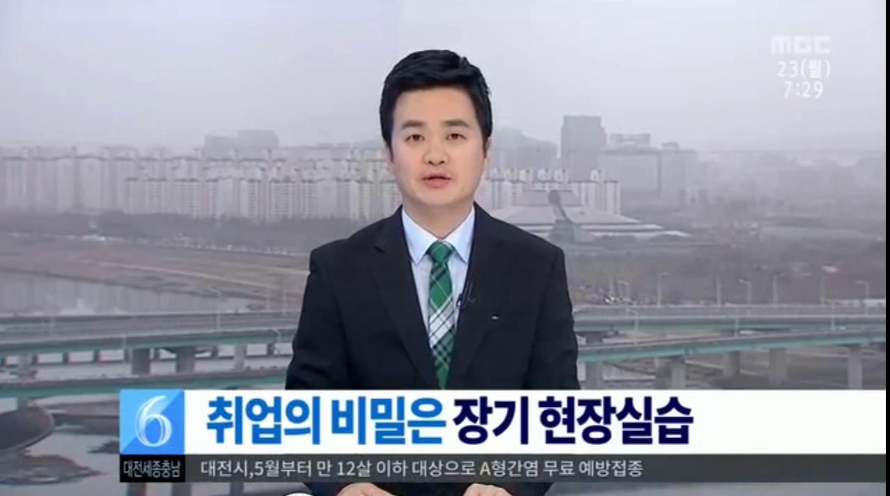 [MBC][뉴스투데이]기업 연계 현장실습 호응..전국 확산